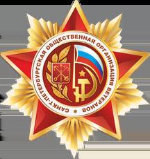 Ветеран Санкт-Петербурга